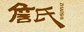 詹氏logo