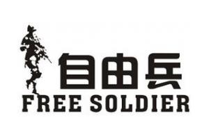 自由兵logo