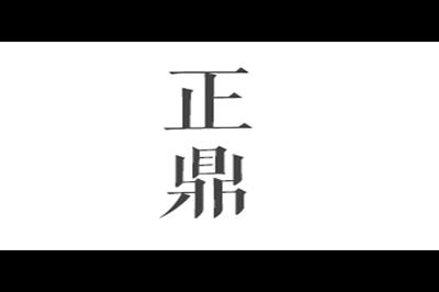 正鼎logo