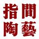 指间陶艺logo