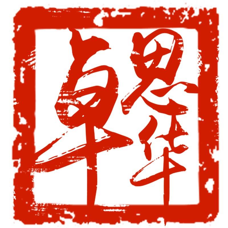 卓思华logo