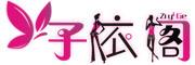 子依阁logo