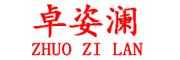 卓姿澜logo