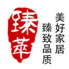 臻萃logo