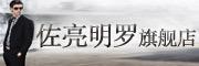 佐亮明罗logo
