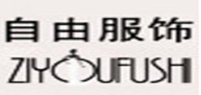 自由服饰logo