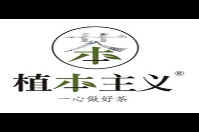 植本主义logo