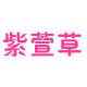 紫萱草logo