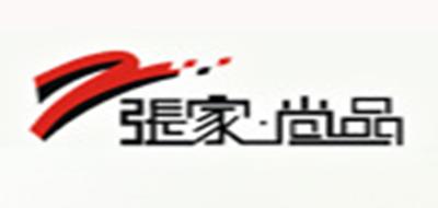 张家尚品logo