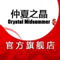 仲夏之晶logo