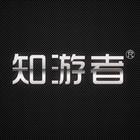 知游者车品logo