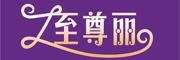 至尊丽logo
