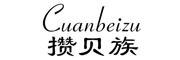 攒贝族logo