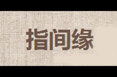 指间缘logo