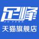 足峰logo