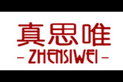 真思唯logo