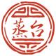 蒸台logo
