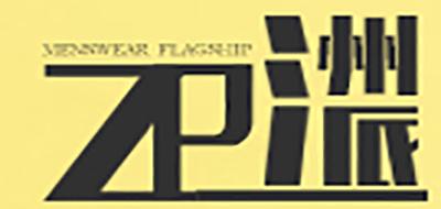 洲派logo