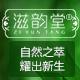 滋韵堂logo
