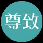 尊致logo