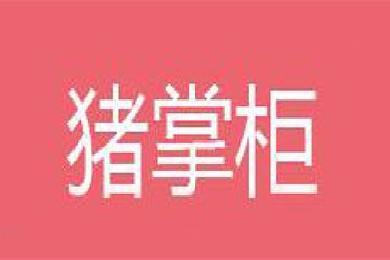 猪掌柜logo
