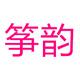 筝韵logo