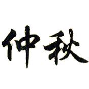 仲秋logo
