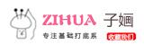 子婳logo