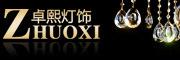 卓熙灯饰logo