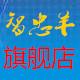 智忠羊logo
