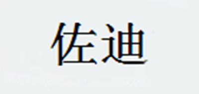 佐迪logo