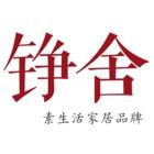 铮舍logo