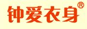钟爱衣身logo