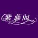紫藤阁logo