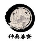 种桑养蚕logo