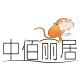 中佰丽居家居logo