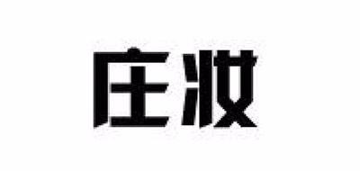 庄妆logo