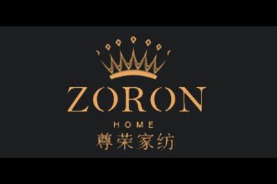 尊荣家纺(ZORON)logo