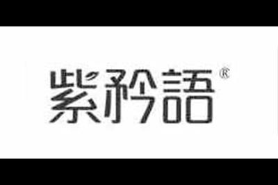 紫矜语logo