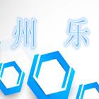 州乐logo