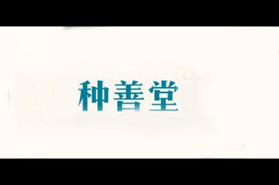 种善堂logo