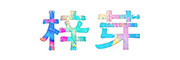 梓芽logo
