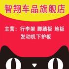智翔车品logo