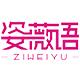 姿薇语logo
