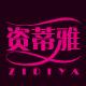 资蒂雅logo