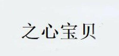 之心宝贝logo