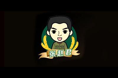 张赵君logo