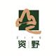 资野logo