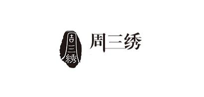 周三绣logo