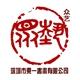众艺家居logo